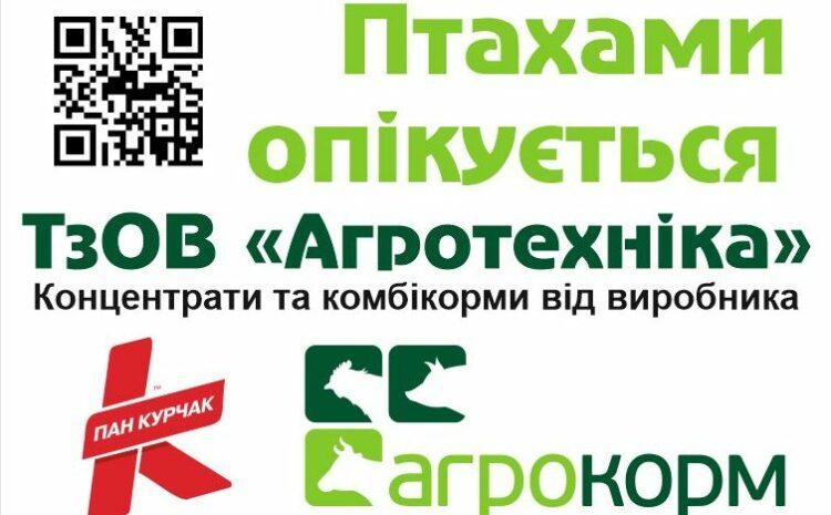 Agrotechnika LLC takes care of birds living in the Lutsk Zoo