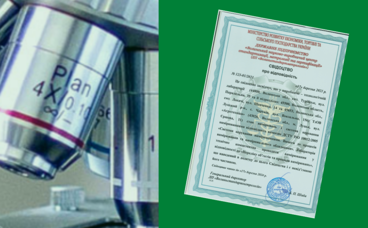 """Production and technological laboratory of  """"Agrotechnics"""" LLC received a certificate of conformity!"""