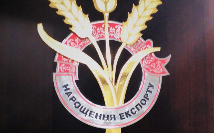 "The award from The Ukrainian Farmer ""Increasing exports"" 2016"